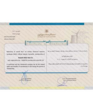گواهی عضویت در سندیکای صنعت برق ایران